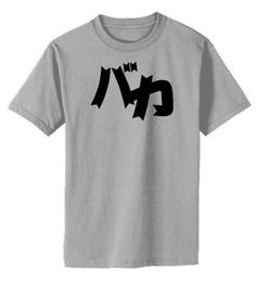 This amusing shirt features the Japanese word baka (idiot) on the front in katakana lettering. A perfect gift for the favorite idiot in your