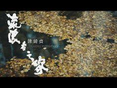 ▶ 陳綺貞 流浪者之歌 Official Music Video - YouTube