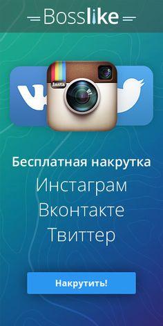 Cервис для бесплатного продвижения в социальных сетях, работающий по принципу взаимного обмена