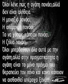 Greek Quotes, My Passion, Inspire Me, Quotations, Crying, Learning, My Love, Words, Relationships