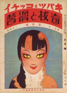 Japanese Magazine Cover, 1927