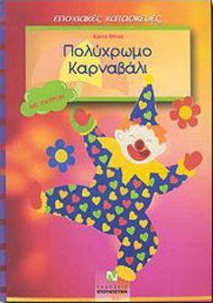 ΠΟΛΥΧΡΩΜΟ ΚΑΡΝΑΒΑΛΙ (ΜΕ ΠΑΤΡΟΝ) Carnival, Logos, Mardi Gras, Carnivals, Logo, A Logo, Carnival Holiday, Legos