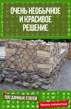 Cordwood Homes, Luz Natural, Garden Landscape Design, Shabby Chic Kitchen, Companion Planting, House In The Woods, Cottage Style, Garden Furniture, Outdoor Gardens