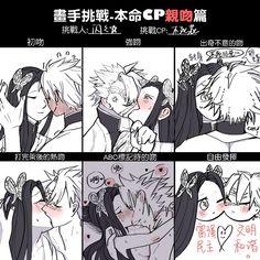 Anime Kiss, Anime Angel, Anime Demon, Anime Couples Manga, Manga Anime, Anime Art, Slayer Meme, Demon Slayer, Manga Cute