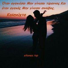 Λόγια αληθινά για μια όμορφη καληνύχτα - eikones top Good Night, Good Morning, Soul Quotes, Angel, Love, Fictional Characters, Nighty Night, Buen Dia, Amor