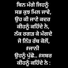 Gurbani Quotes, Quotes Thoughts, Life Quotes Love, Hurt Quotes, Words Quotes, Couple Quotes, Punjabi Attitude Quotes, Punjabi Love Quotes, Indian Quotes
