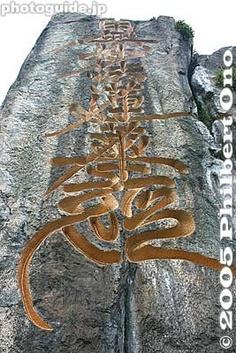Lotus Sutra monument