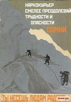 Stalin's Soviet Union Tourism Advertisements for Foreigners in Poster Art, All Poster, Vintage Ski Posters, Snow Place, Railway Posters, Snow Skiing, Rock Climbing, Mountain Climbing, Album