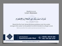 wazifa to cure Thyroid diseases Islamic Love Quotes, Islamic Inspirational Quotes, Dua For Health, Health Tips, Dua For Success, Exam Success, Thyroid Cure, Husband And Wife Love, Head Pain