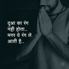 Hindi Motivational Quotes, Inspirational Quotes in Hindi - Brain Hack Quotes True Feelings Quotes, Good Thoughts Quotes, Good Life Quotes, Reality Quotes, Good Morning Quotes, Remember Quotes, Positive Thoughts, Inspirational Quotes In Hindi, Motivational Picture Quotes