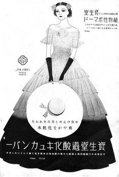 1938 SHISEIDO ad. 資生堂1938jul