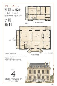 Parisian Architecture, Classic Architecture, Residential Architecture, Craftsman Floor Plans, House Floor Plans, Architectural Floor Plans, Architectural Drawings, Mansion Plans, Floor Plan Drawing