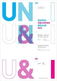 대학교 포스터 디자인 :: 네이버 블로그 / jaedeok.com