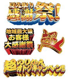 パチンコ感謝祭!インパクト大のフォトショップ加工文字を使えばイベントは盛り上がること間違いなし!お客様大感謝祭! 超のりかえお得キャンペーン。 Slogan Design, Typo Design, Word Design, Typographic Design, Branding Design, Tv Show Logos, Game Font, Logo Tv, Japan Logo