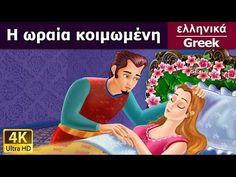Η ωραία κοιμωμένη   παραμυθια   παραμυθια για παιδια στα ελληνικα   ελληνικα παραμυθια - YouTube