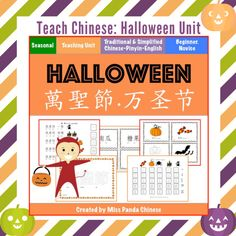 Chinese Halloween Teaching Unit -Chinese for Kids Educational Activities, Activities For Kids, Halloween Bingo, Chinese Festival, World Languages, Article Writing, Panda, Preschool, The Unit