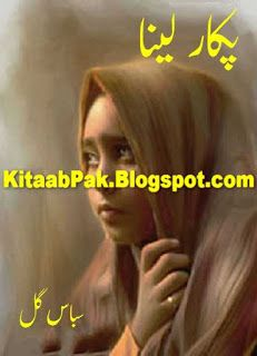All Urdu PDF Novels: Pukar Laina By Subas Gul