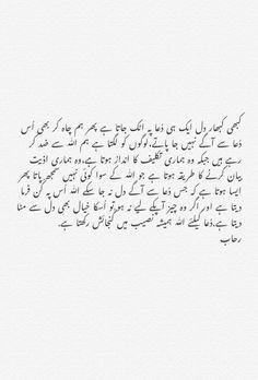 Quran Quotes Inspirational, Islamic Love Quotes, Religious Quotes, Poetry Quotes In Urdu, Wisdom Quotes, True Quotes, Time Heals Quotes, Bano Qudsia Quotes, Mom And Dad Quotes