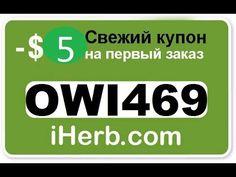 iHerb купоны на скидку