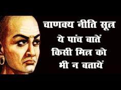 एक बुद्धिमान व्यक्ति को ये 5 बातें किसी को नहीं बतानी चाहिए | Chanakya N...
