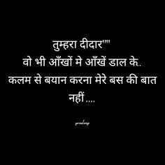 Hindi Quotes, Qoutes, Hindi Words, Self Talk, Beautiful Lines, Secret Places, Dil Se, Romantic Quotes, Robert Pattinson