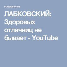 ЛАБКОВСКИЙ: Здоровых отличниц не бывает - YouTube