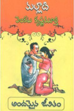 Andamaina Jeevitam (అందమైన జీవితం) by Malladi Venkata Krishnamurthy (మల్లాది వెంకటక్రిష్ణముర్తి) - Telugu Book Novel (తెలుగు పుస్తకం నవల) - Anandbooks.com