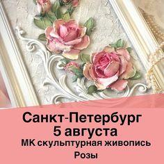 Добрый вечер! Понимаю, пятница, Вам совсем не до меня, но мне так понравилось составлять картинки-анонсики МК, что хочется поиграться, ))) осталось два места на МК Скульптурная объёмная живопись Розы, Санкт-Петербург 5 августа! Не сидите и мечтайте, а приходите и творите!!!))) Питер, я тебя люблю, поэтому и еду!))) #maison #provence #спб #скульптурнаяживопись #мкспб #мкскульптурнаяживопись #объемнаяживопись #обьемнаяживопись #ленинград #ятебялюблю #санктпетербург #питер #мастеркласс #decor…
