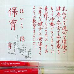 最近のわたしは発育が良いです . . #肥えた肥えた #保育#保育園 #字#書#書道#ペン習字#ペン字#ボールペン #ボールペン字#ボールペン字講座#硬筆 #筆#筆記用具#手書きツイート#手書きツイートしてる人と繋がりたい#文字#美文字 #calligraphy#Japanesecalligraphy