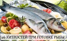 Маленькие хитрости при приготовлении рыбы. 0