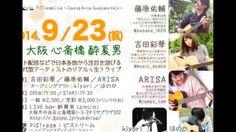 北海道っぽいCAS in 大阪。(140924)【ISHILOG】