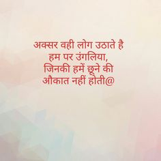 Shyari Quotes, Hindi Quotes On Life, Epic Quotes, Karma Quotes, Real Life Quotes, People Quotes, Inspirational Quotes, Qoutes, True Feelings Quotes