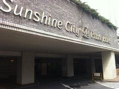 サンシャインシティ プリンスホテル (Sunshine City Prince Hotel) in 豊島区, 東京都