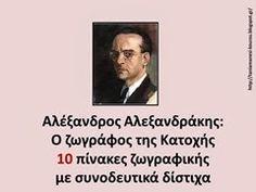 αλ1 Political Leaders, Politics, 28th October, Absolute Power, Greek Language, Language Lessons, Therapy, Teaching, School