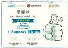 JCI 太平山青年商會 x 明愛康復服務 - 愛與望飛翔 2016 《為夢想啟航》 殘疾人士就業計劃