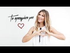 Τα αγαπημένα μου | Roula Stamatopoulou - YouTube Hair And Nails, Hair Beauty, Make Up, Cosmetics, T Shirts For Women, Tops, Youtube, Art, Products