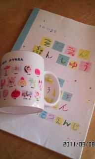 息子の卒園文集と、 記念品マグカップ。 とうとう貰っちゃいました。 文集の表紙の文字は園児が1人1文字書いて。 ちなみに息子は(そつえん)...