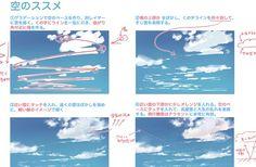 新海誠 雲 - Google 検索