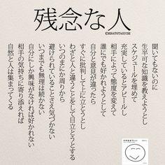 埋め込み Japanese Quotes, Life Philosophy, Magic Words, Great Words, Powerful Words, Famous Quotes, Relationship Quotes, Life Lessons, Quotations