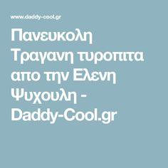Πανευκολη Τραγανη τυροπιτα απο την Ελενη Ψυχουλη - Daddy-Cool.gr Petra, Daddy, Food And Drink, Cooking, Blog, Kitchen, Blogging, Fathers, Brewing