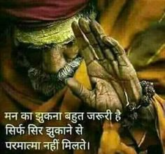 Motivational Quotes In Hindi, Hindi Quotes, Inspirational Quotes, Love Song Quotes, Faith Quotes, Deep Quotes, Spiritual Life, Spiritual Quotes, One Liner Quotes