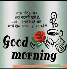 Whatsapp Images: Good Morning Pics Wishes Good Morning Hindi Messages, Happy Good Morning Quotes, Morning Wishes Quotes, Good Morning Motivation, Good Morning Beautiful Quotes, Morning Prayer Quotes, Good Morning Images Hd, Morning Inspirational Quotes, Good Morning Love