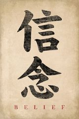 Japanese Calligraphy Belief, poster print