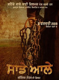 Saade Aale is a 2019 Punjabi language crime action movie directed by Jatinder Mauhar. The film stars Deep Sidhu and Amrit Aulakh in the lead roles Live Tv Free, Release Date, Action Movies, Movie Trailers, Drama, It Cast, Entertaining, Songs, Films