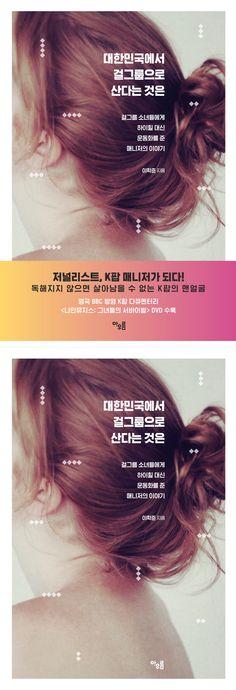 대한민국에서 걸그룹으로 산다는 것은  boook design, cover design