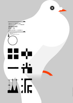 Japan Graphic Design, Graphic Design Posters, Graphic Design Illustration, Simple Poster Design, Ikko Tanaka, Brochure Design, Logo Design, Typography Layout, Japanese Poster