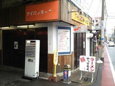 アイバンラーメン in 世田谷区, 東京都