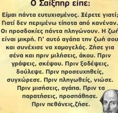 Wise Man Quotes, Boy Quotes, Cool Words, Wise Words, Morning Coffee Images, Pictures With Meaning, Wise People, Greek Quotes, Wallpaper Quotes