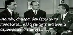 Tv Quotes, Movie Quotes, Funny Quotes, Actor Studio, Making A Movie, We Movie, Movie Lines, Music Like, Greek Quotes