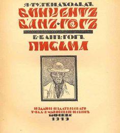 Винсент Ван-Гог: Письма / Оформление обложки и титульного листа Н.И. Пискарева